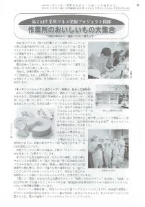 きょうされんTOMOカレーどて掲載-page2