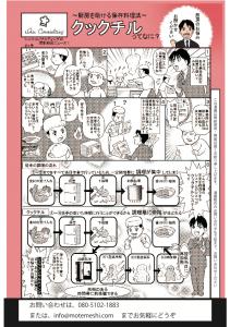 新 漫画クックチル シュウコンサルティング&ワークス
