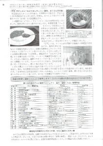 きょうされんTOMOカレーどて掲載-page3