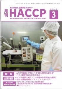 月刊HACCP表紙 001