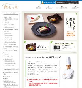 スペシャルコンテンツ やわらか嚥下食レシピ  大阪ガス