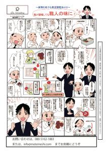 新 漫画真空調理 シュウコンサルティング&ワークス