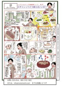 新 漫画スチコン シュウコンサルティング&ワークス