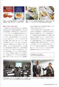 月刊HACCP2 001