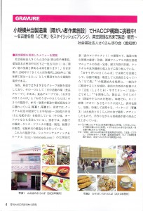 月刊HACCP1 001
