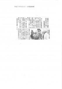 農業新聞20150903