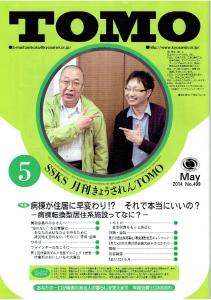 きょうされんTOMOカレーどて掲載-page1