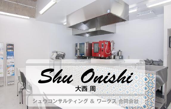シュウオオニシ 料理研究家・料理ディレクター/プロ栄養士/プロ調理師